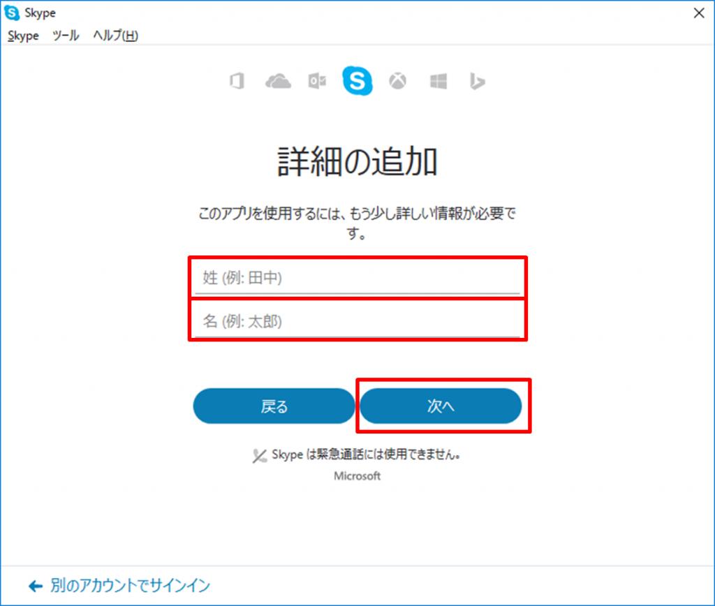 skype_config10