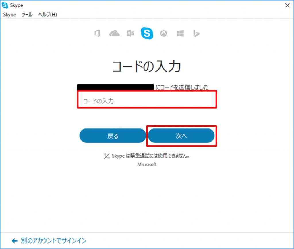 skype_config11