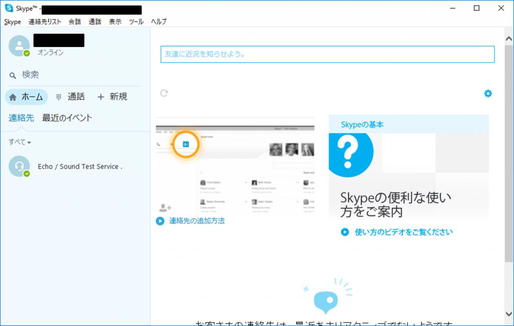 skype_config12