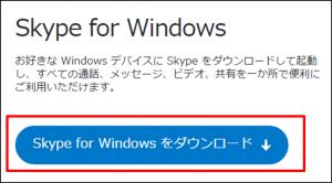 skype_config2