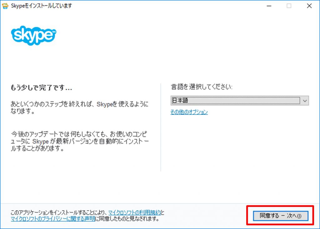 skype_config4