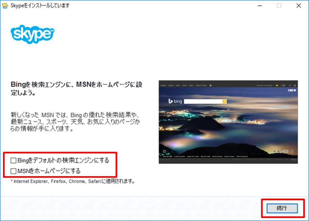 skype_config5