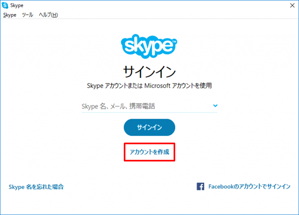 skype_config7