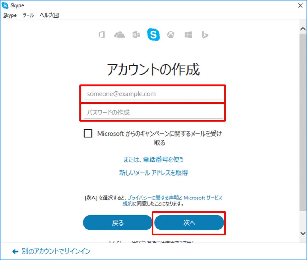 skype_config9